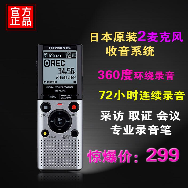 Olympus VN-712 奥林巴斯录音笔专业 高清远距降噪声控超长待机会议