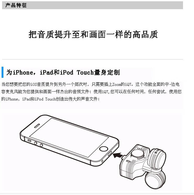 ZOOM IQ7 手机唱吧K歌 苹果录音麦克风 iphone ipad话筒