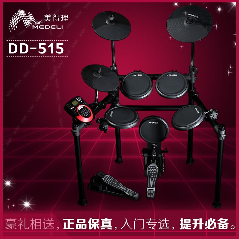 正品 Medeli 美得理电鼓 DD-515 爵士鼓515 电子鼓 魔鲨电子架子鼓
