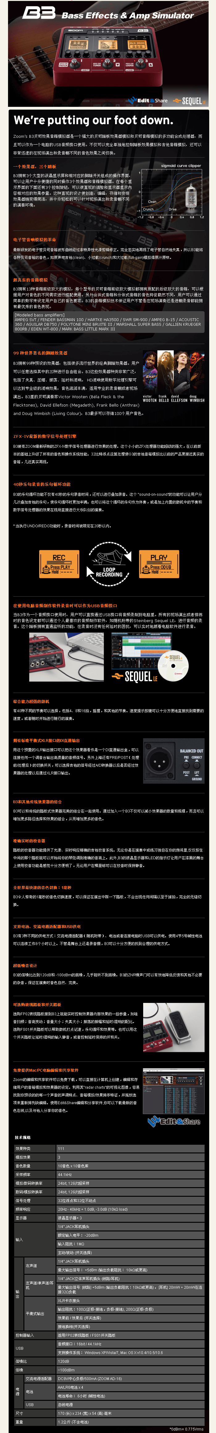 ZOOM B3电贝司综合效果器 贝司音箱模拟LOOP USB 中文说明