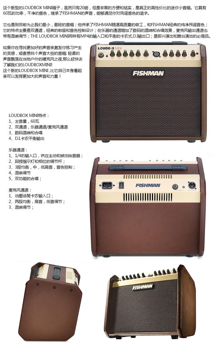 正品 Fishman Loudbox Mini 渔夫 木吉他音箱 民谣吉他音响