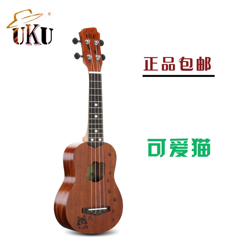 正品 UKU TS-03S 21寸小猫尤克里里 Ukulele 四弦琴