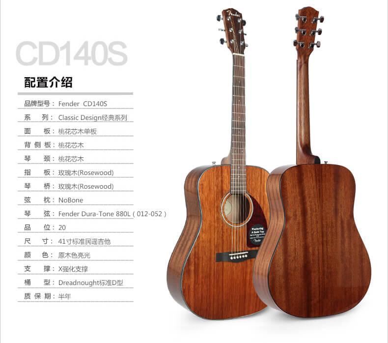 正品 Fender 芬达 CD-140S/CE 单板民谣吉他 电箱吉它 送大礼包