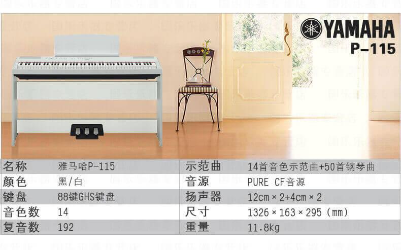 雅马哈 Yamaha P115 电钢琴 88键 可选黑色、白色