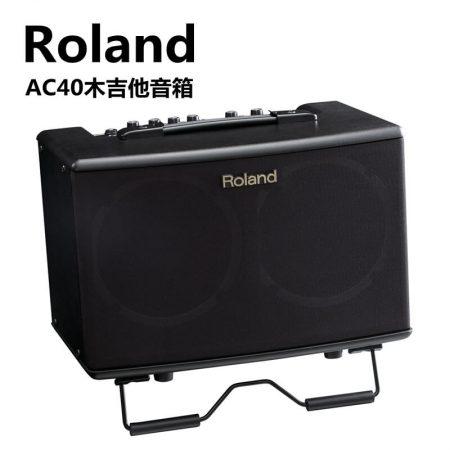 罗兰 Roland AC40 原声吉他音箱 民谣 古典 吉他音箱 35W