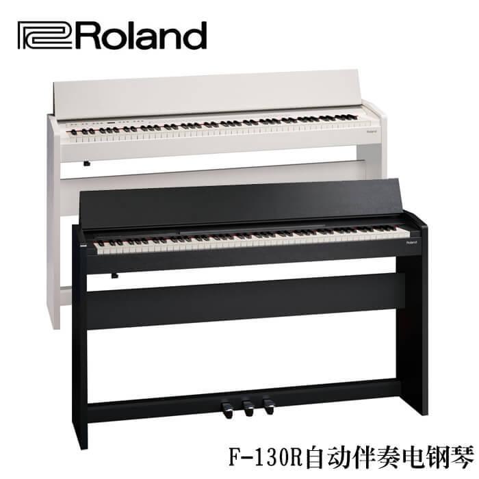 罗兰 ROLAND F-130R 电钢琴 F130R 数码电钢琴 88键 重锤