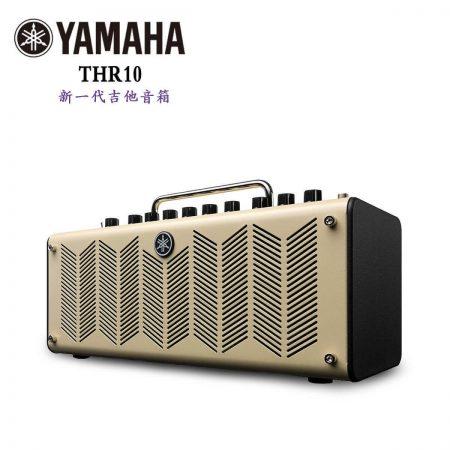 商城正品 YAMAHA 雅马哈 THR10 便携式吉他音箱 包邮!